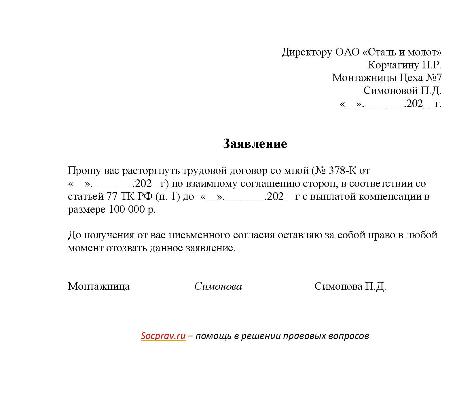 Заявление об увольнении по соглашению с выплатой компенсации