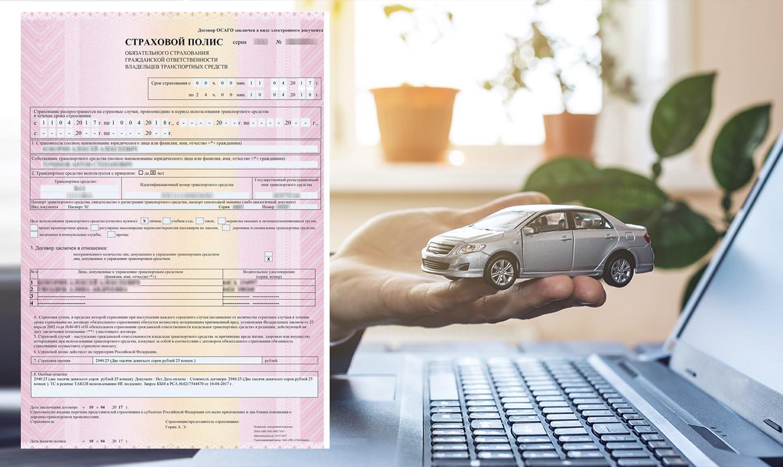 Автовладельцы смогут отказаться от ОСАГО через интернет