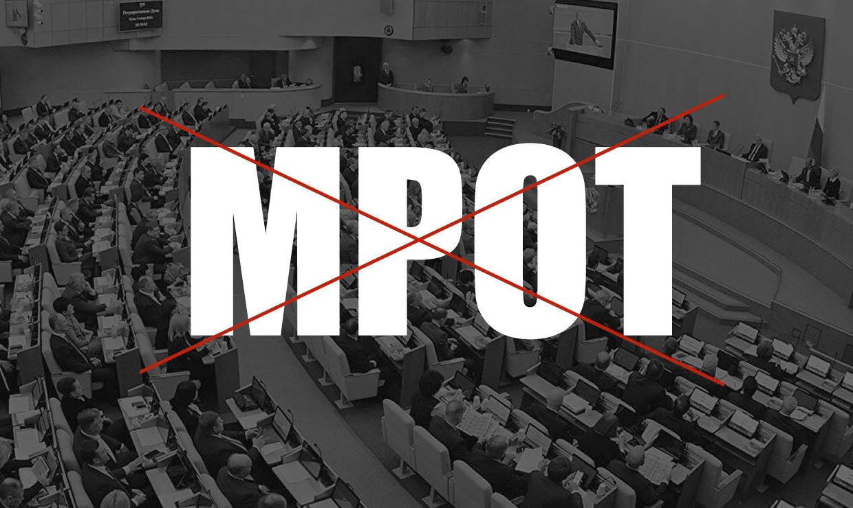 В Госдуме предложили отказаться от МРОТ