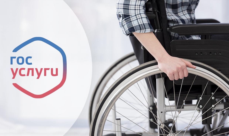 Для инвалидов открыли новый сервис на Госуслугах