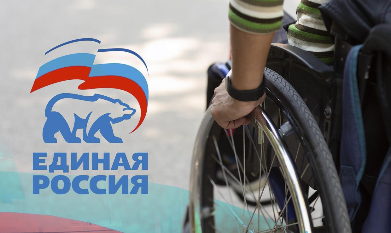 ЕР: нужно увеличить пособие по уходу за инвалидом и отменить транспортный налог для ухаживающих