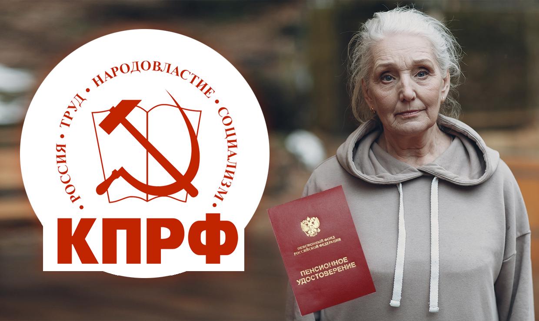 КПРФ предложила изменить пенсионный возраст