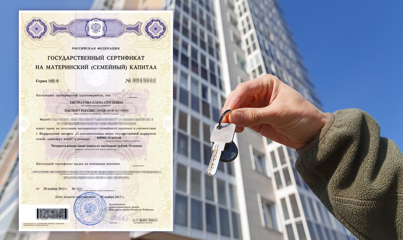 На Госуслугах разъяснили, как купить квартиру на маткапитал без ипотеки