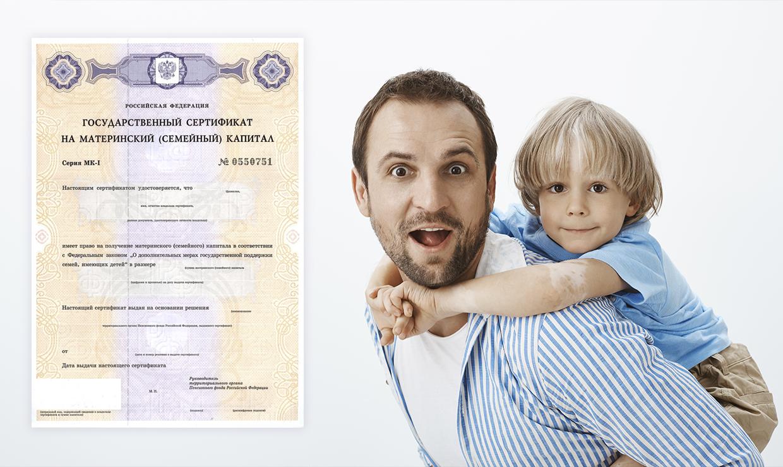 Когда отцы могут получить маткапитал: разъяснения Минтруда
