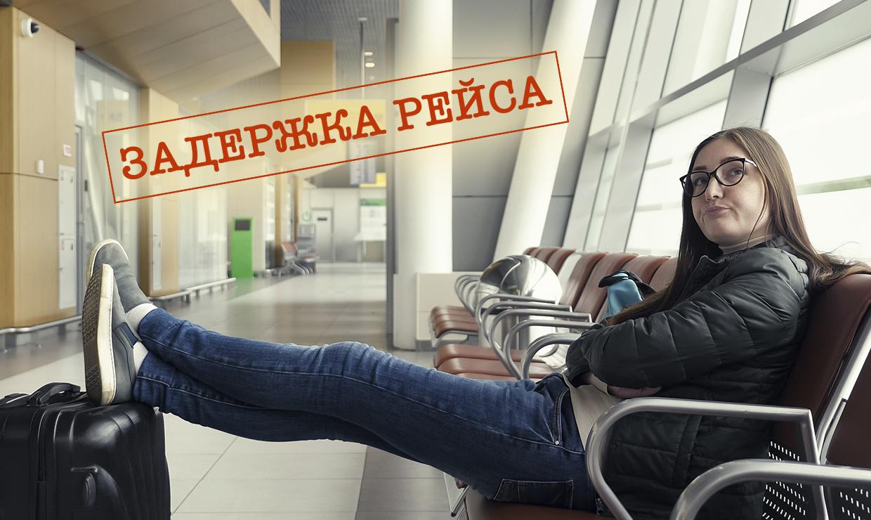 Права пассажиров при задержке или отмене авиарейсов – разъяснения Генпрокуратуры