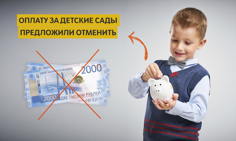 Родительскую плату за детсады могут отменить