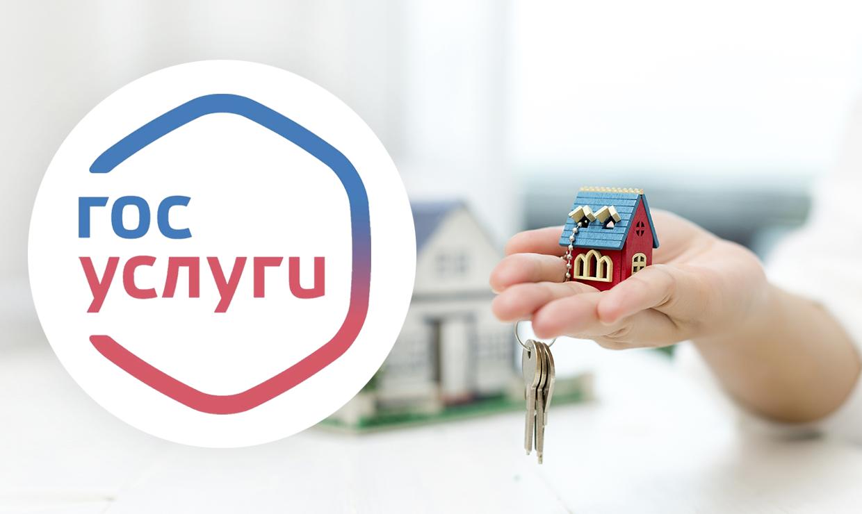 Сделки с недвижимостью можно будет регистрировать через Госуслуги