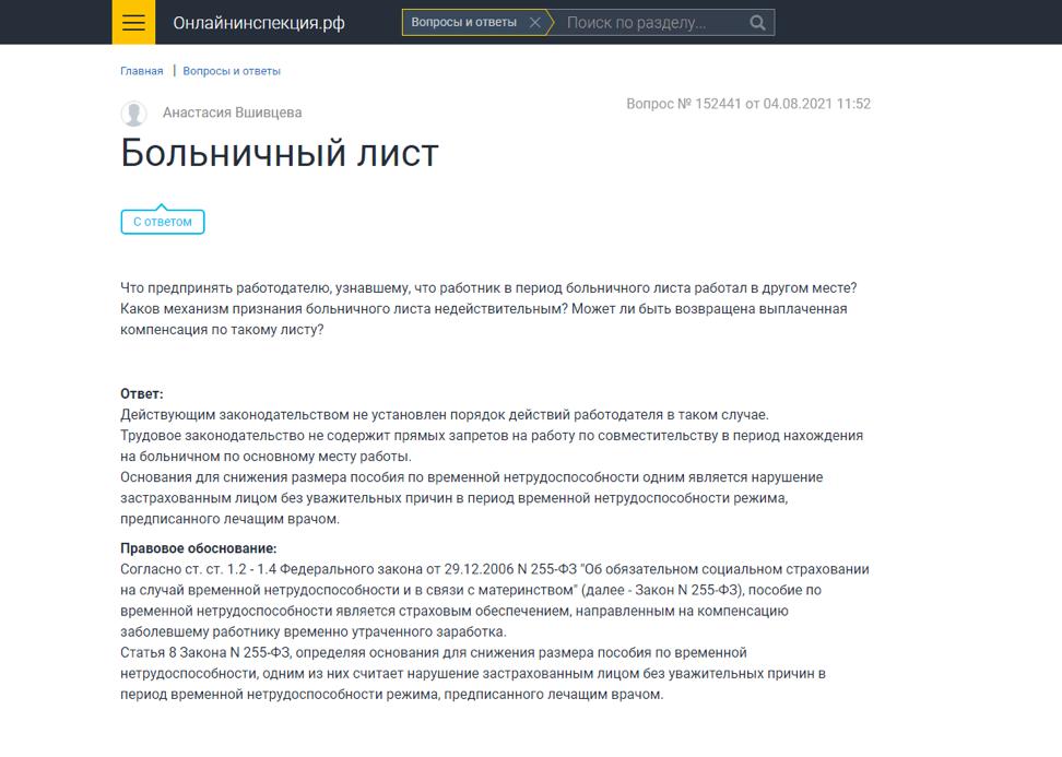 Скриншот с сайта Онлайнинспекция.РФ