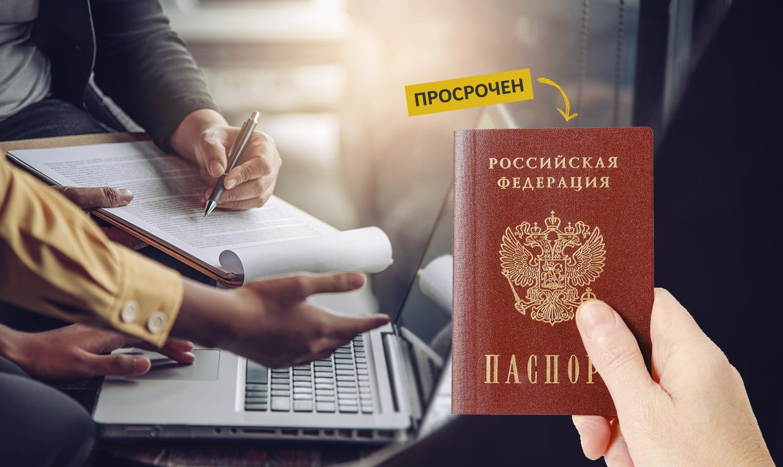 Устроиться на работу можно с просроченным паспортом