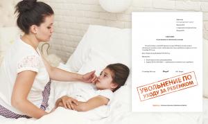 Увольнение по уходу за ребенком (по собственному желанию)