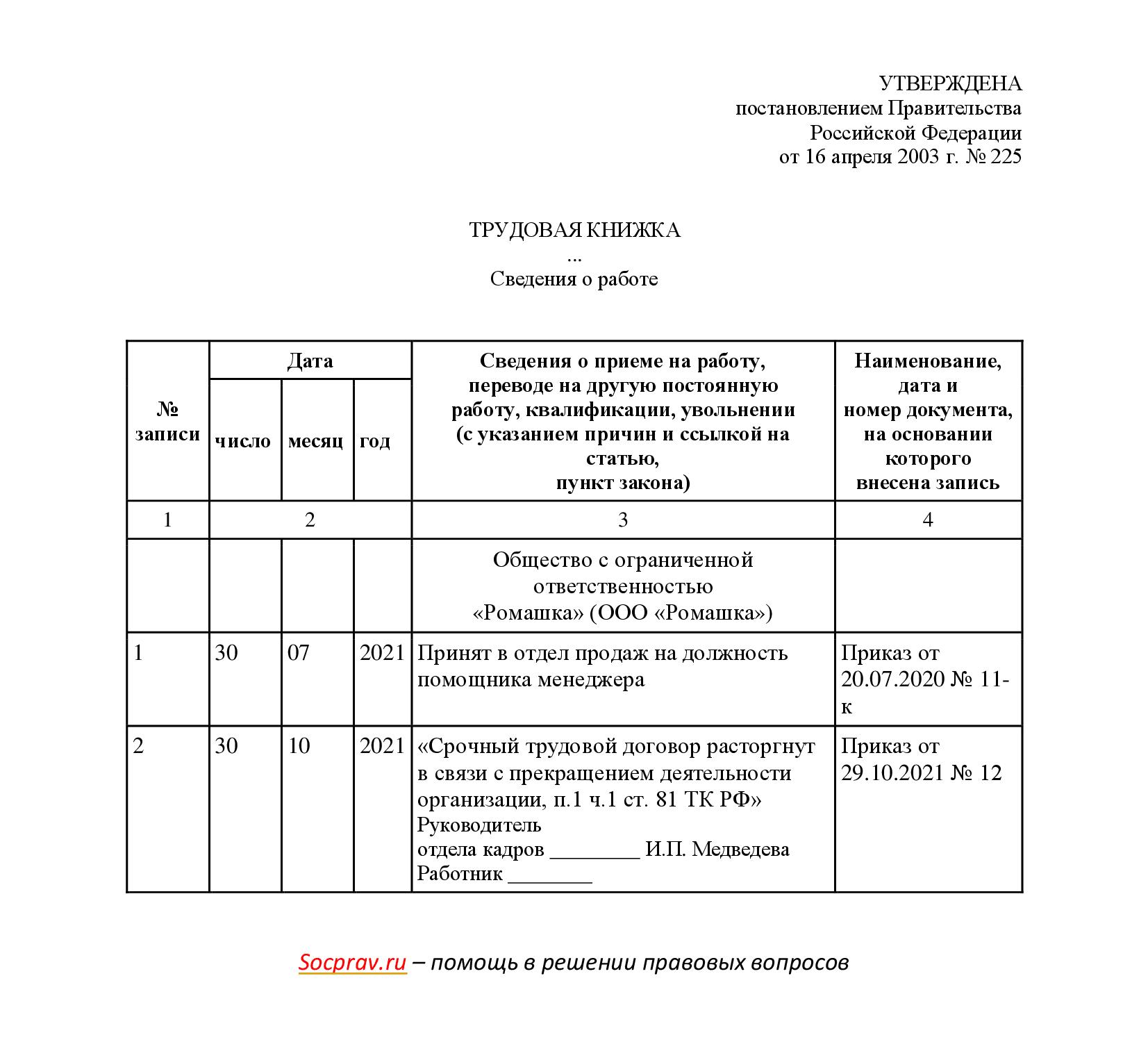 Запись в трудовой СТД