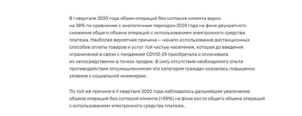 Защита пенсионеров и инвалидов ЦБ РФ