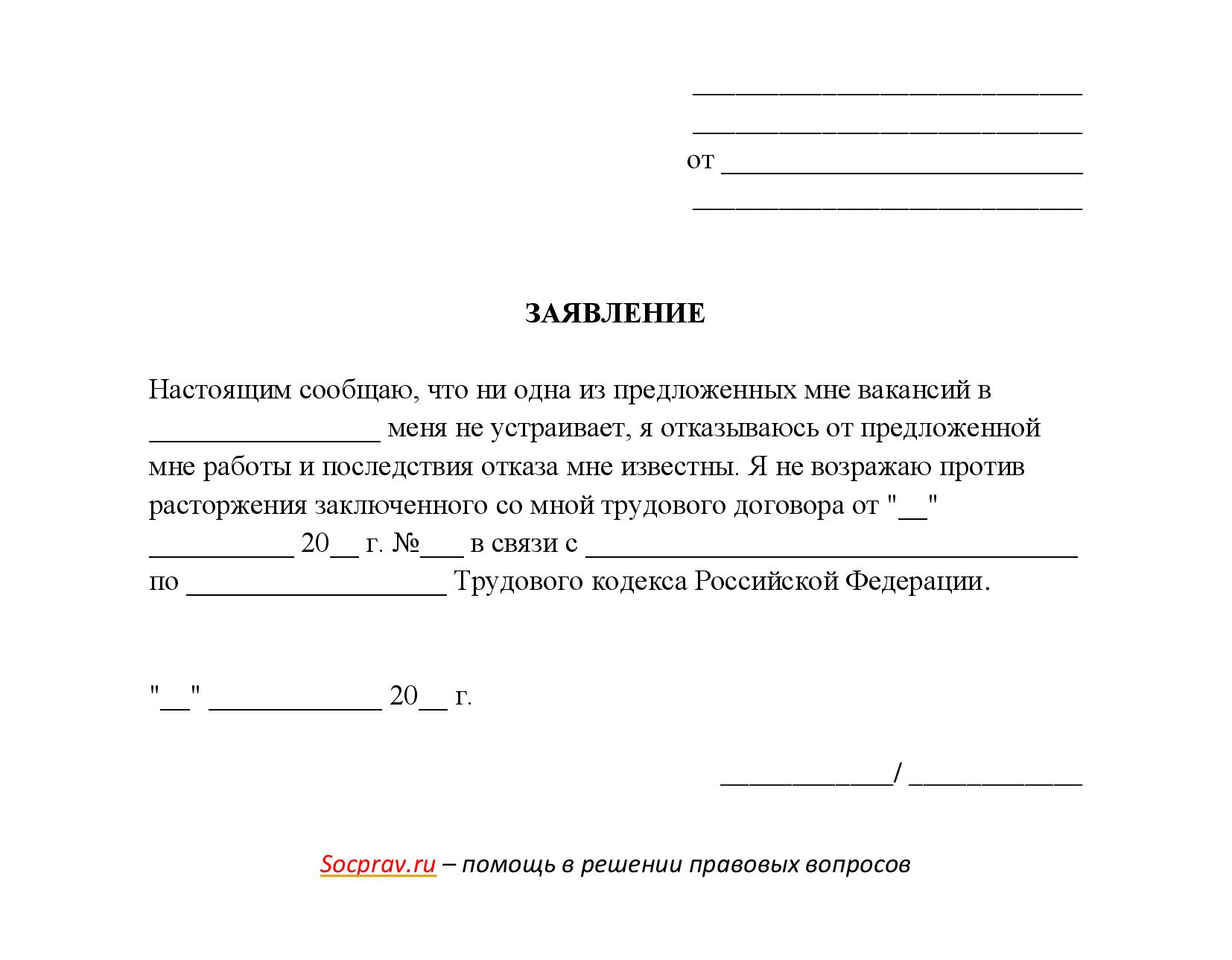 Заявление об отказе от перевода на другую должность