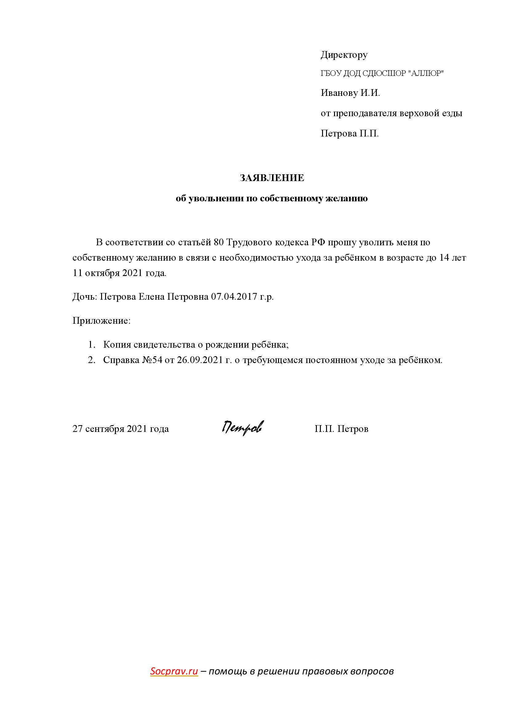 Заявление об увольнении по уходу за ребенком до 14 лет