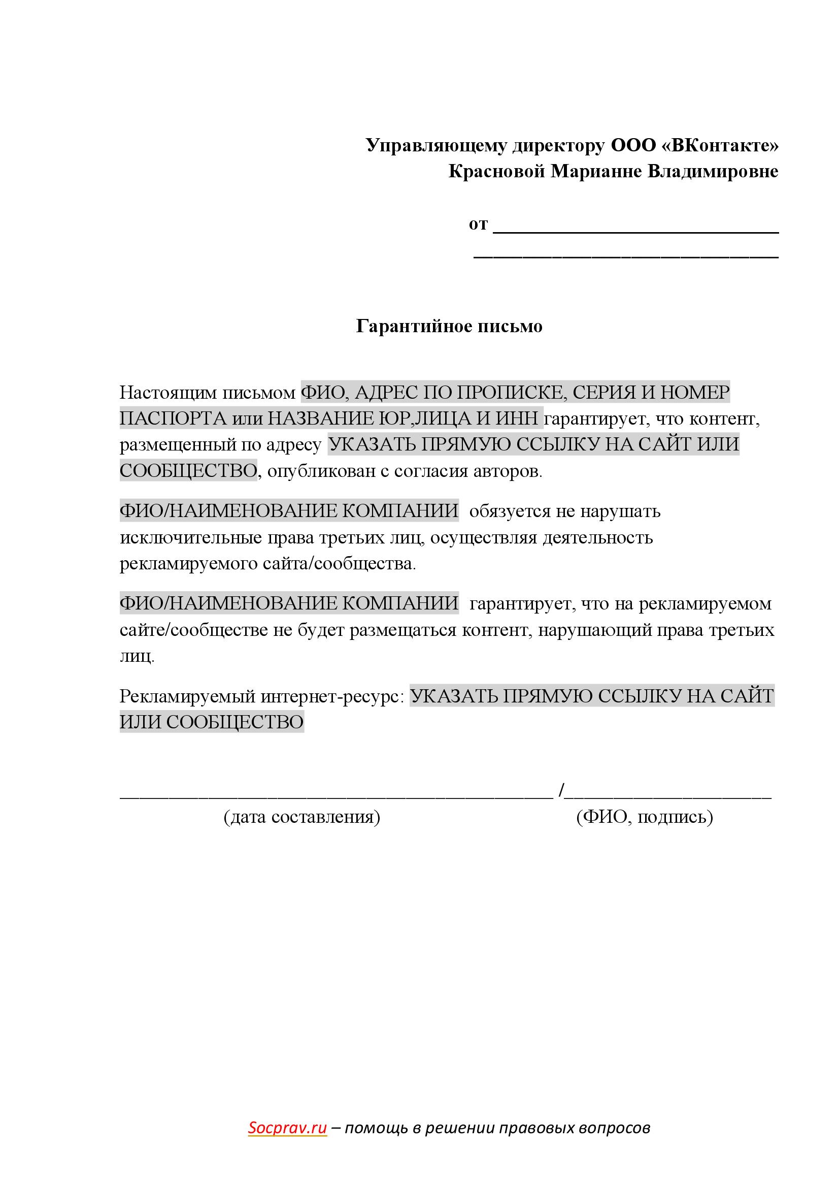 Гарантийное письмо Вконтакте
