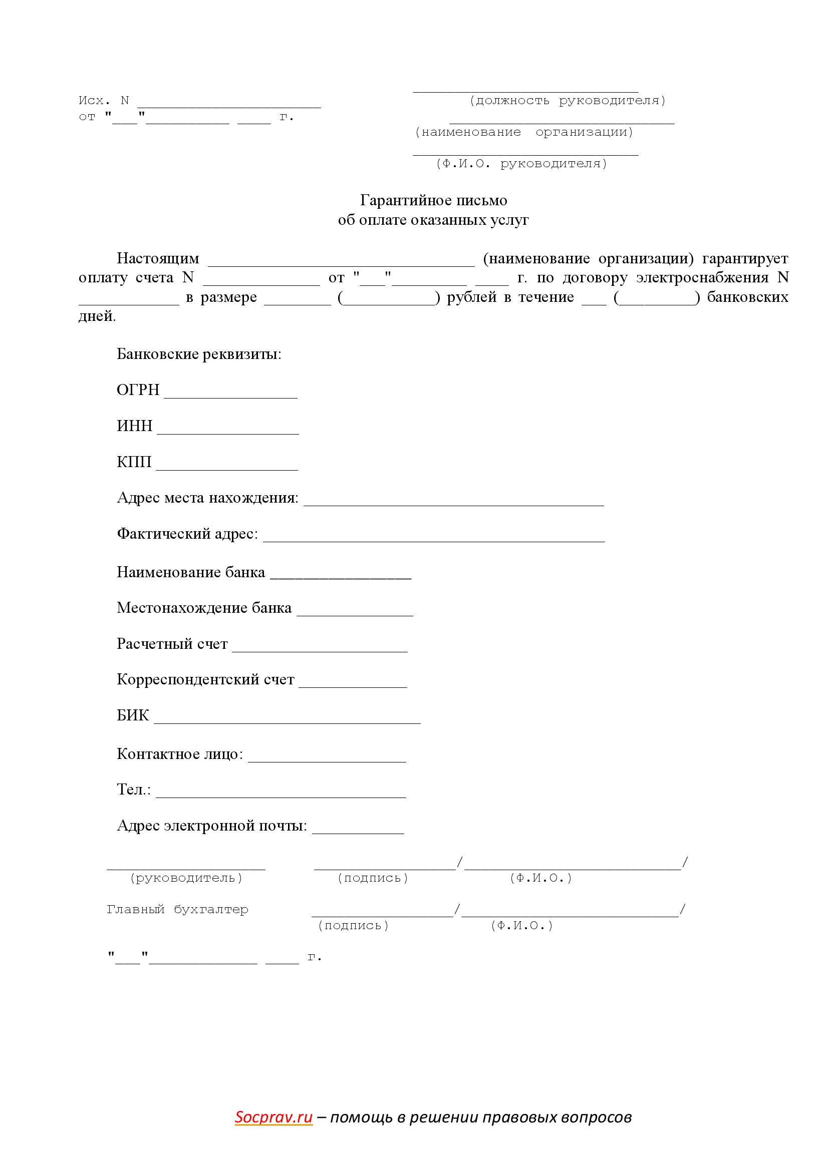 Гарантийное письмо об оплате задолженности