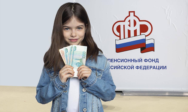 ПФР разработал порядок назначения и выплаты пособия на детей от 8 до 17 лет