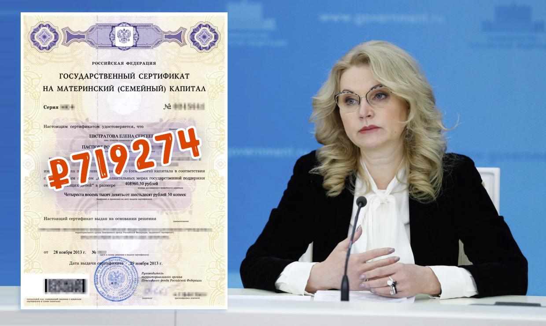 Размер материнского капитала вырастет до 719 274 рубля к 2024 году
