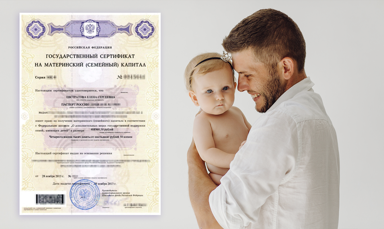 С 2022 года отцам детей от суррогатных матерей начнут выдавать маткапитал