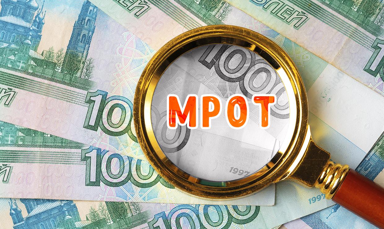 С 2022 года увеличится МРОТ, повысятся зарплаты 3 млн граждан