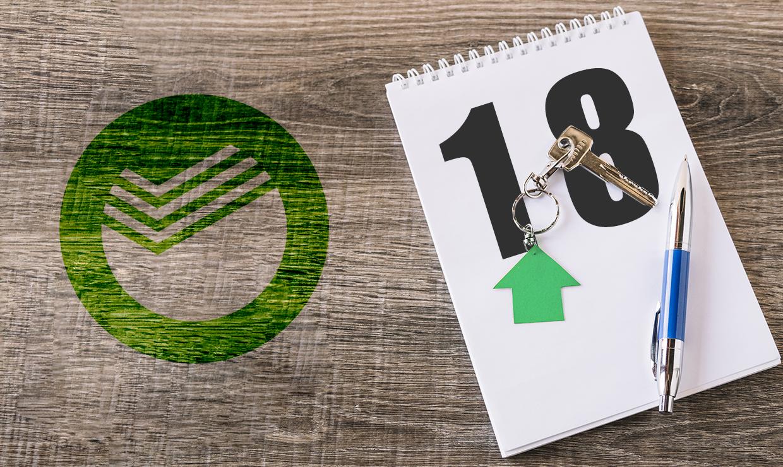 Сбербанк начал выдавать ипотеку с 18 лет