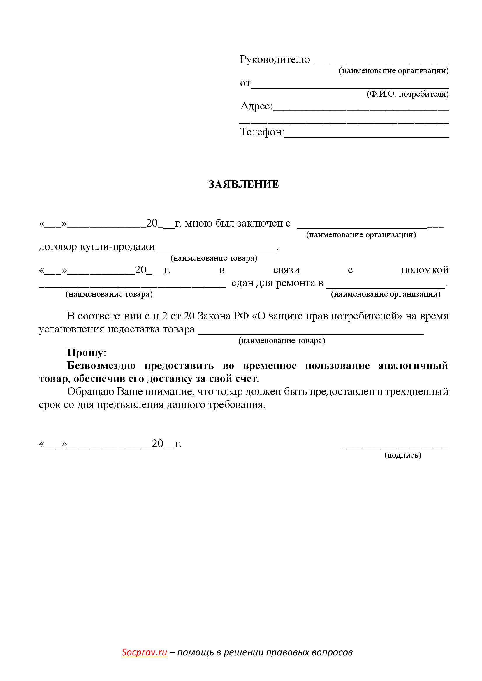 Заявление о предоставлении товара на период ремонта
