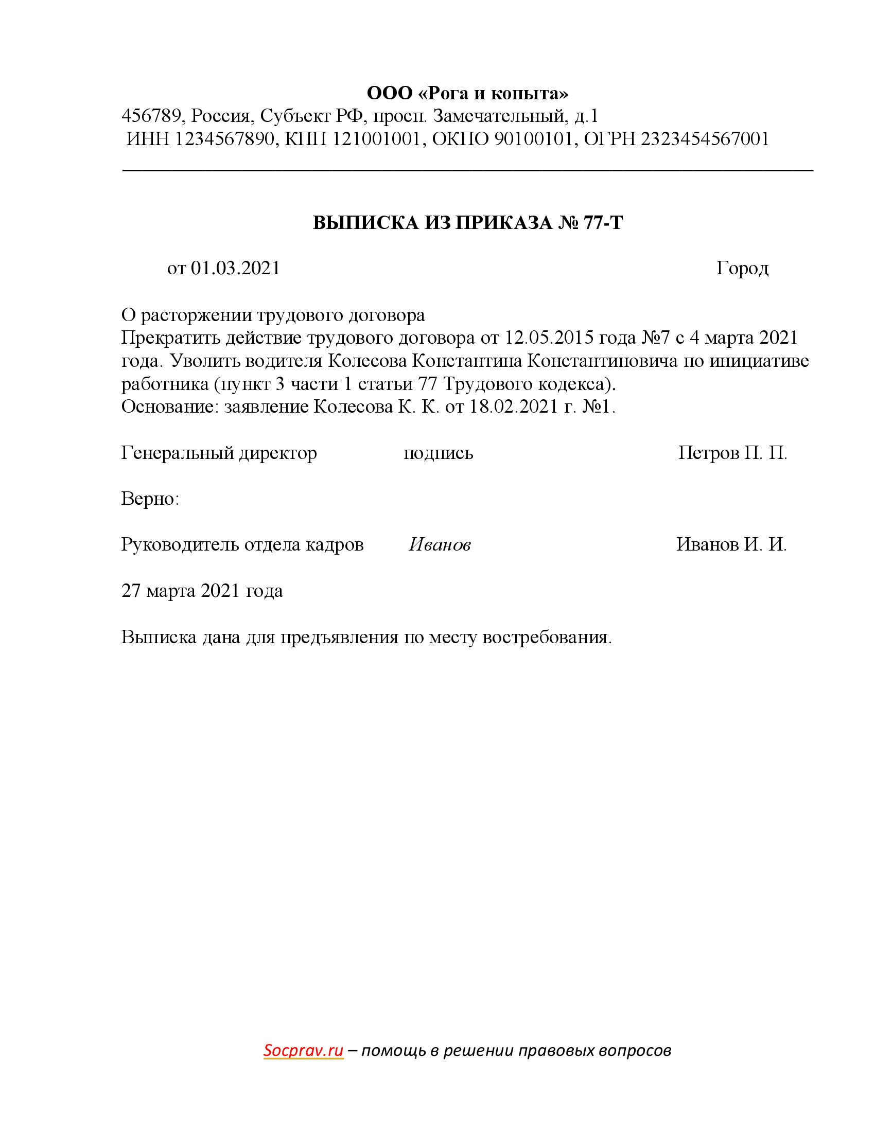 Выписка из приказа об увольнении