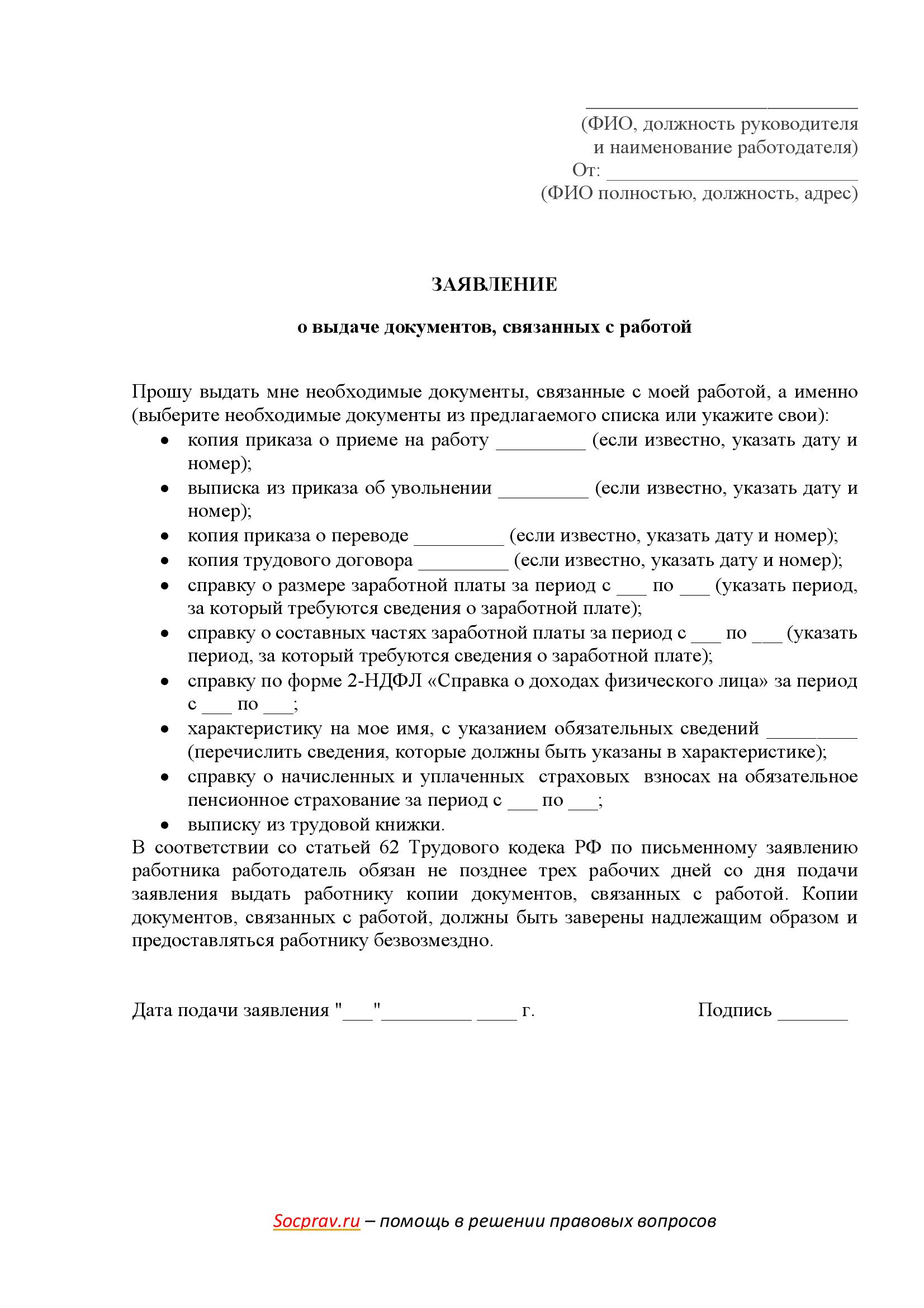 Заявление на выдачу выписки из приказа об увольнении