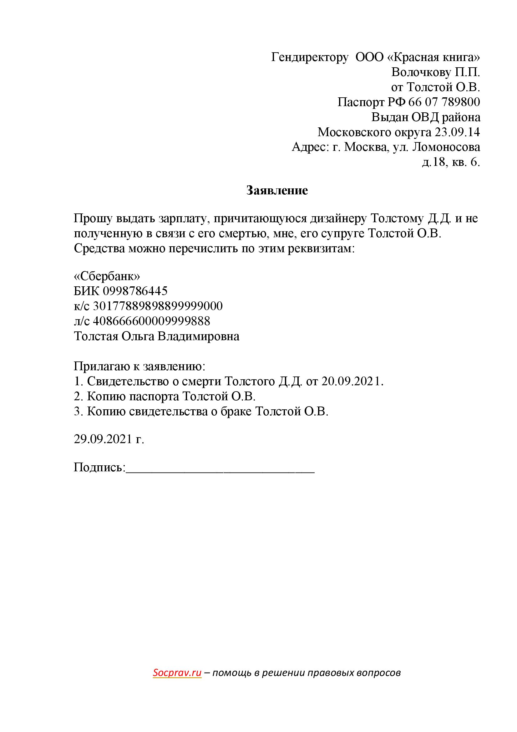 Заявление на выплату зарплаты умершего работника