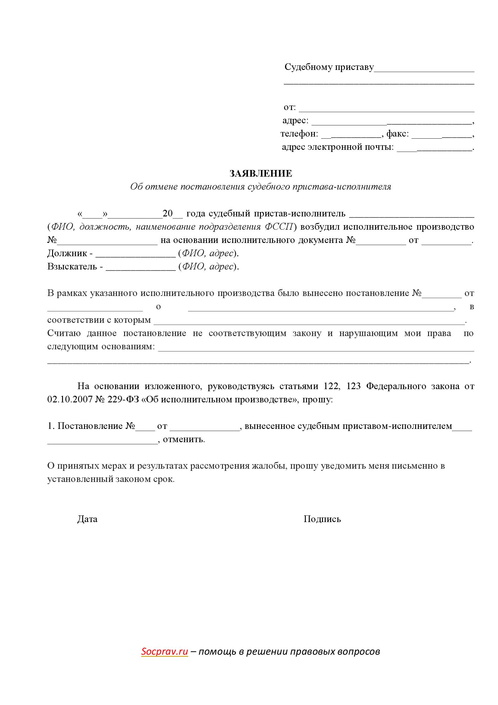 Заявление об отмене постановления судебного пристава-исполнителя